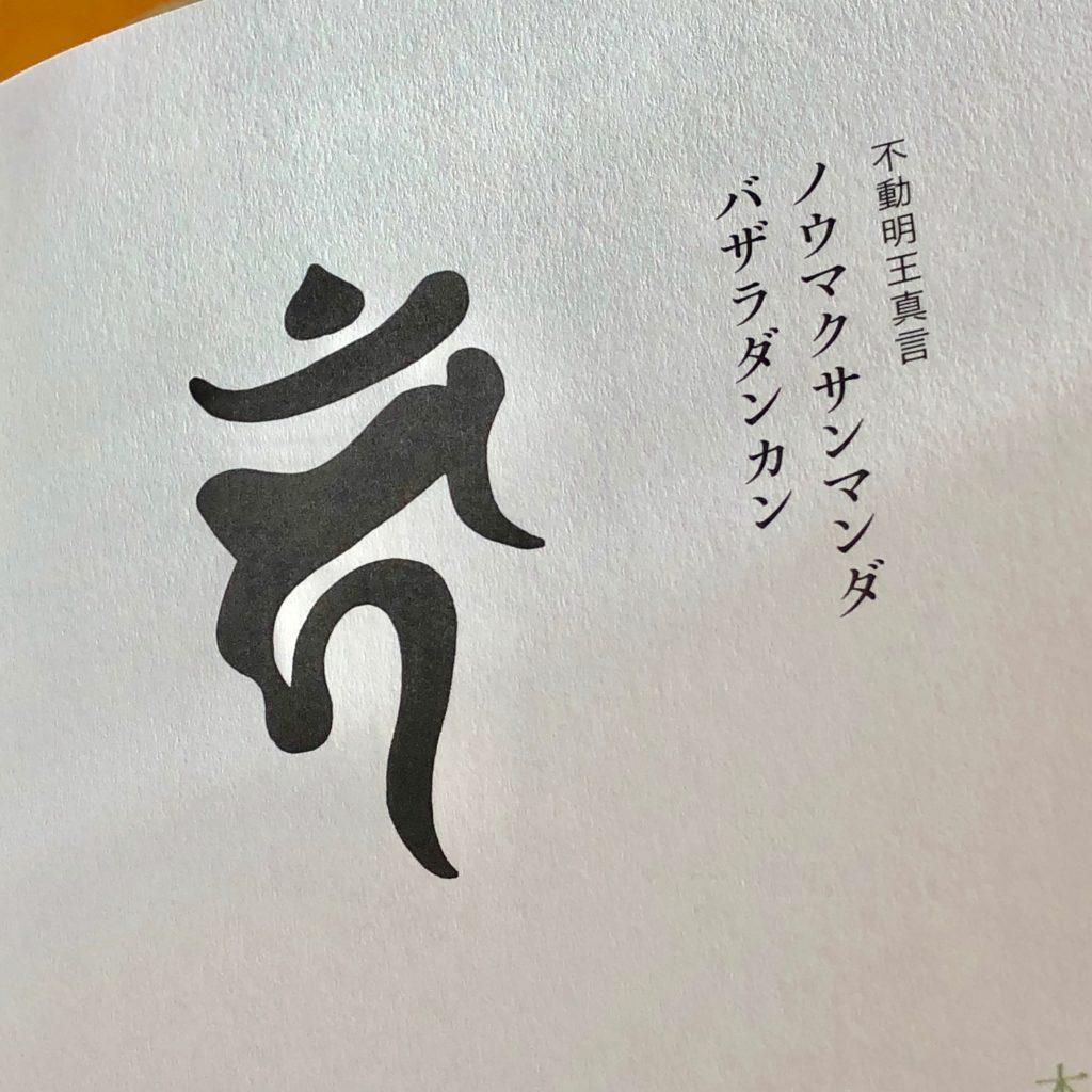 感情 梵字