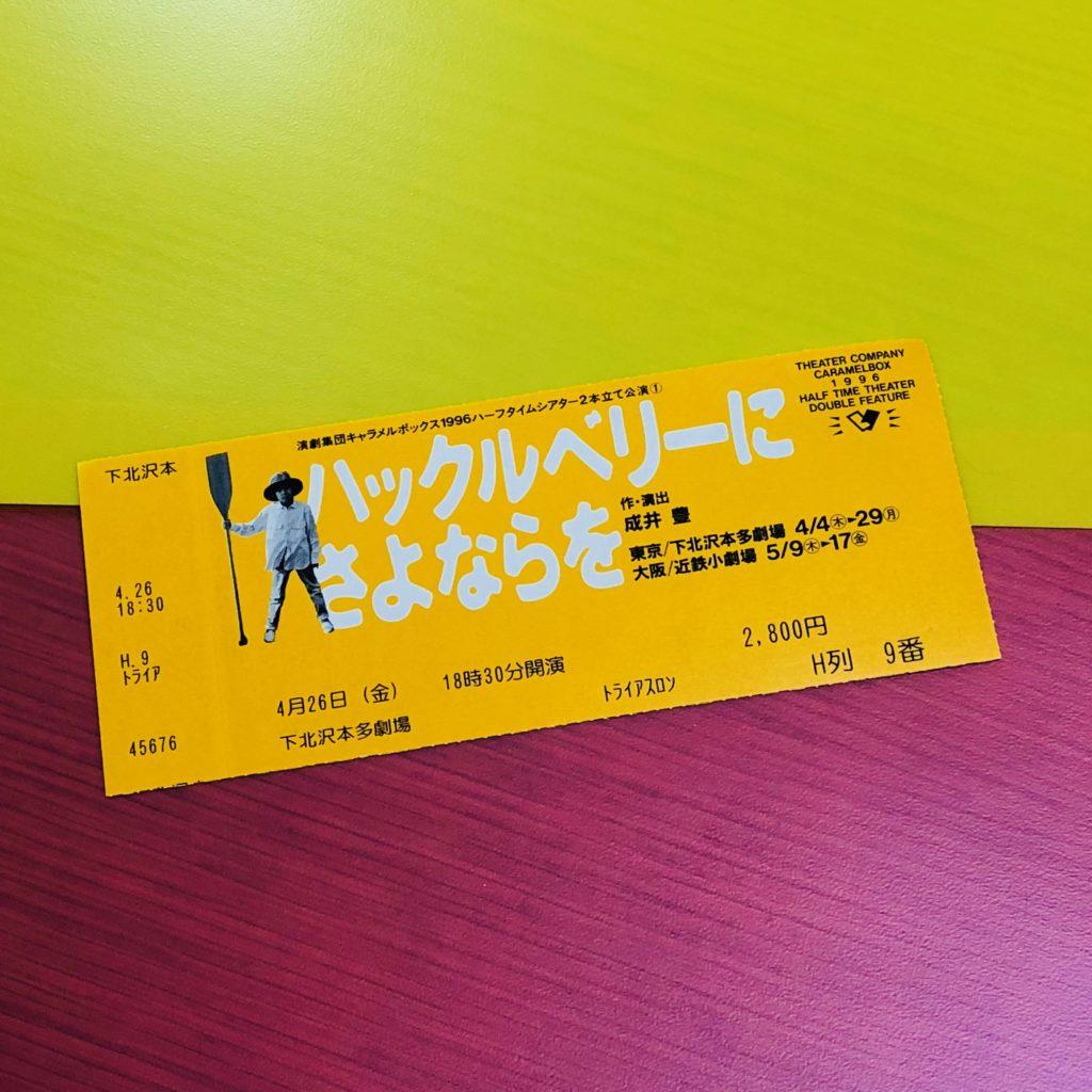 ハックルベリーチケット