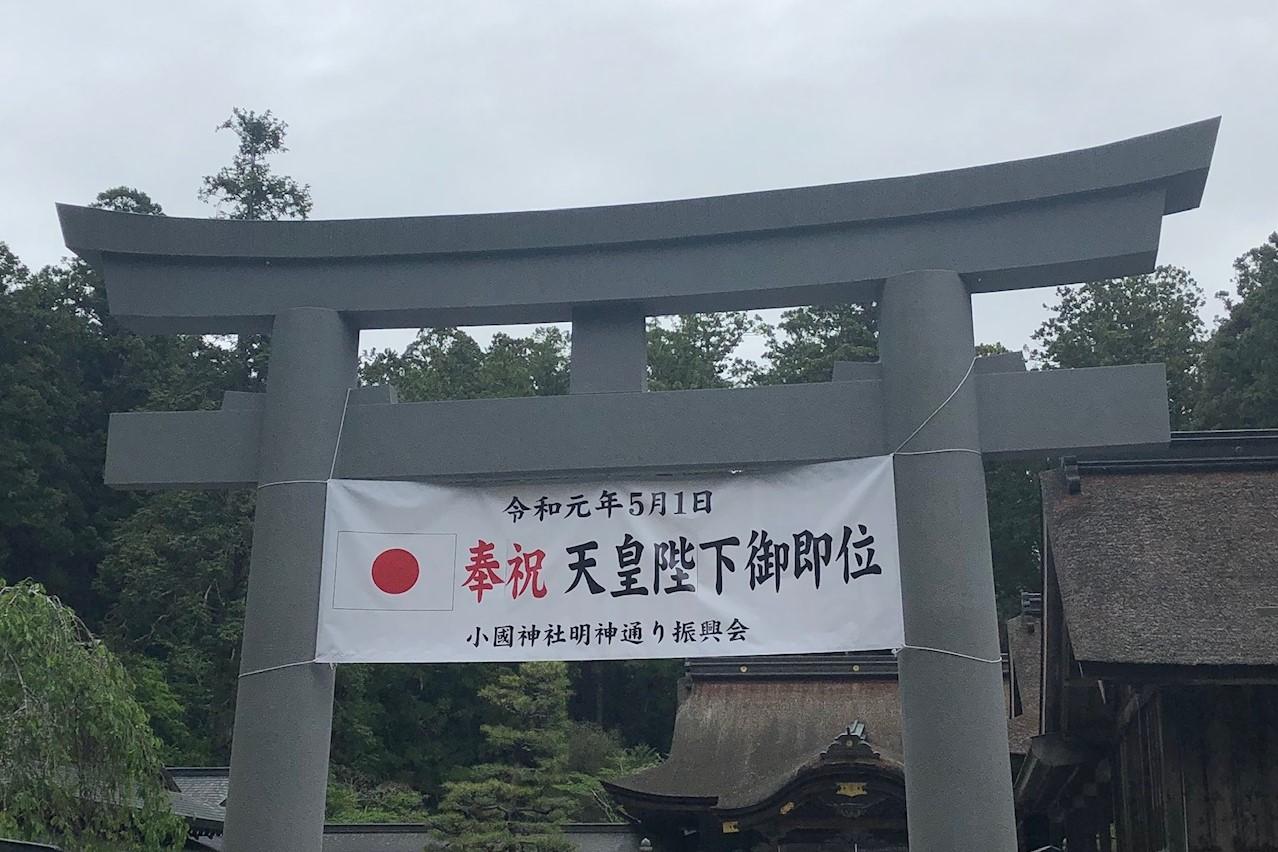 小國神社1